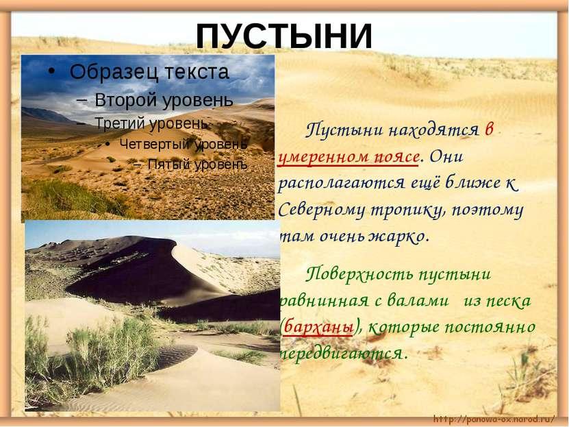 ПУСТЫНИ Пустыни находятся в умеренном поясе. Они располагаются ещё ближе к Се...