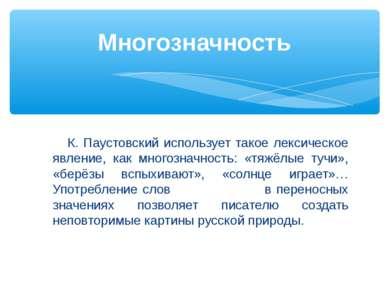К. Паустовский использует такое лексическое явление, как многозначность: «тяж...