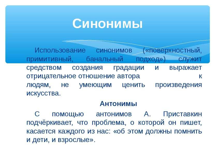 Использование синонимов («поверхностный, примитивный, банальный подход») служ...