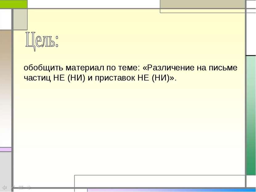 обобщить материал по теме: «Различение на письме частиц НЕ (НИ) и приставок Н...
