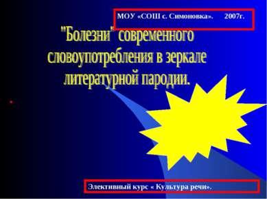 . МОУ «СОШ с. Симоновка». 2007г. Элективный курс « Культура речи».