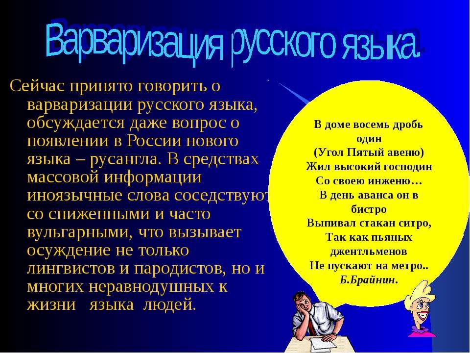 Сейчас принято говорить о варваризации русского языка, обсуждается даже вопро...