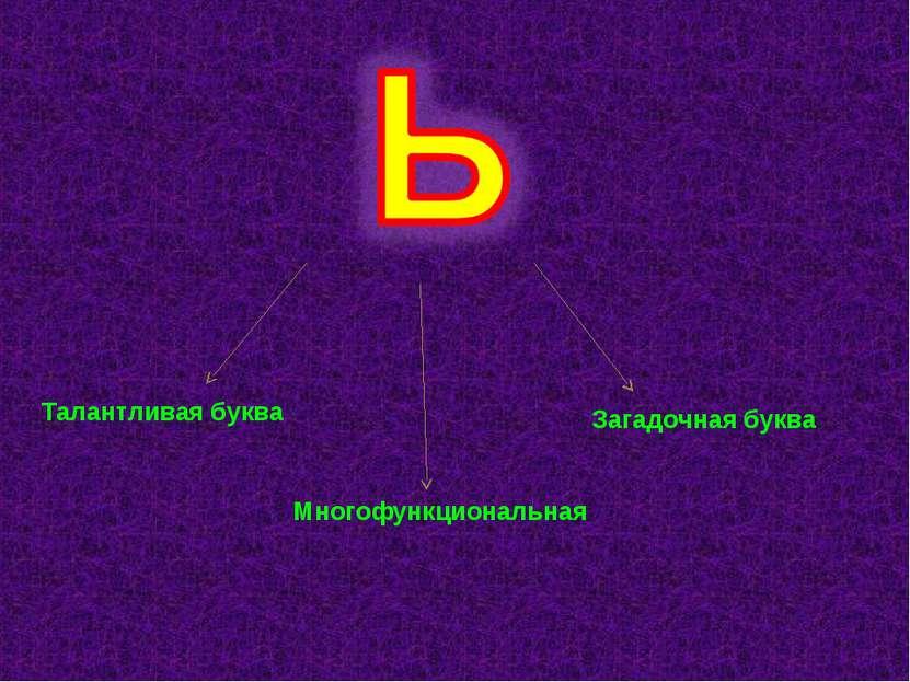 Талантливая буква Многофункциональная Загадочная буква