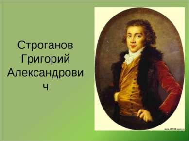 Строганов Григорий Александрович