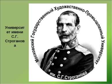 Университет имени С.Г. Строганова