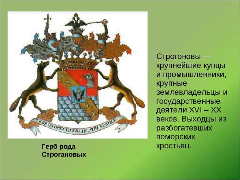 Герб рода Строгановых Строгоновы— крупнейшие купцы и промышленники, крупные ...