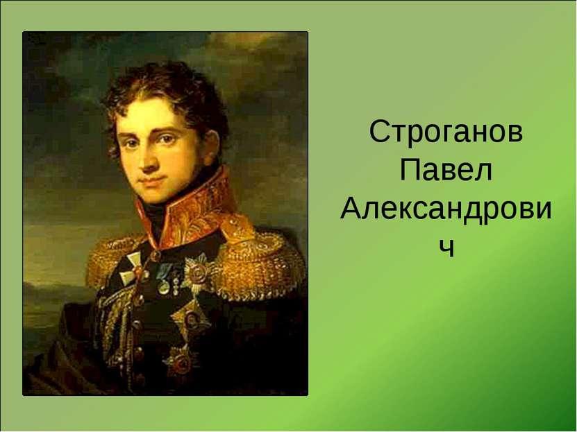 Строганов Павел Александрович