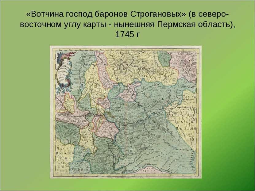 «Вотчина господ баронов Строгановых» (в северо-восточном углу карты - нынешня...