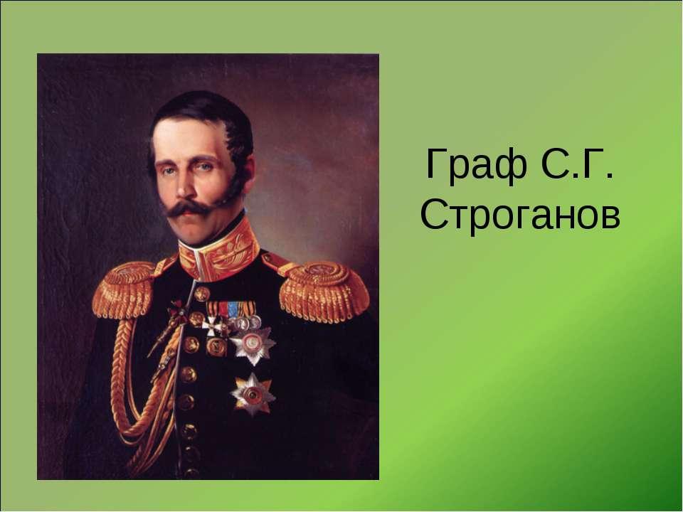 Граф С.Г. Строганов