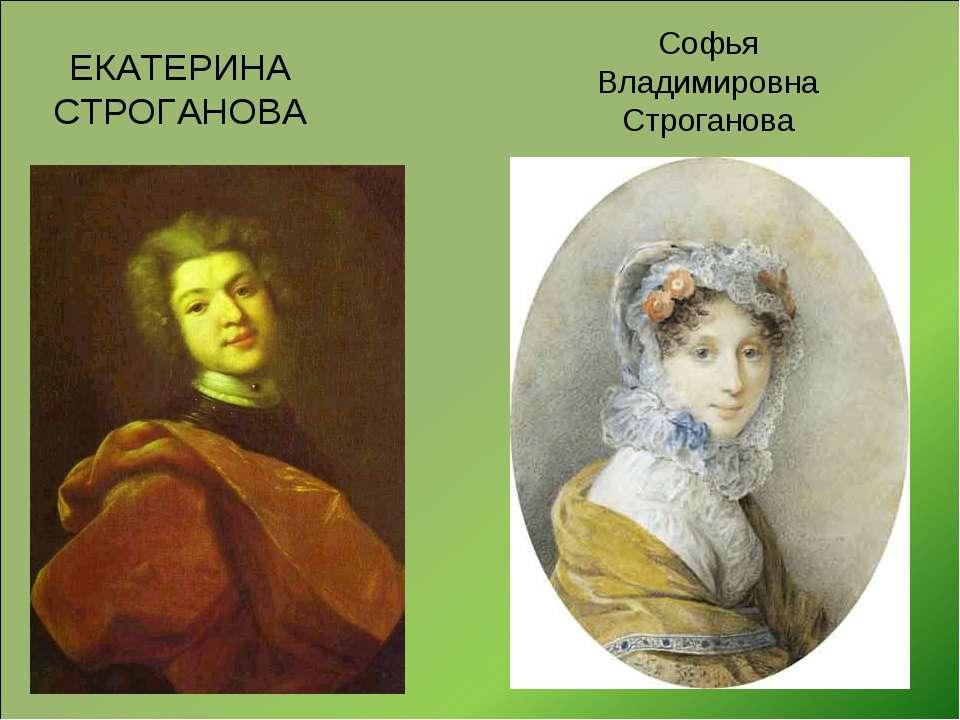 ЕКАТЕРИНА СТРОГАНОВА Софья Владимировна Строганова