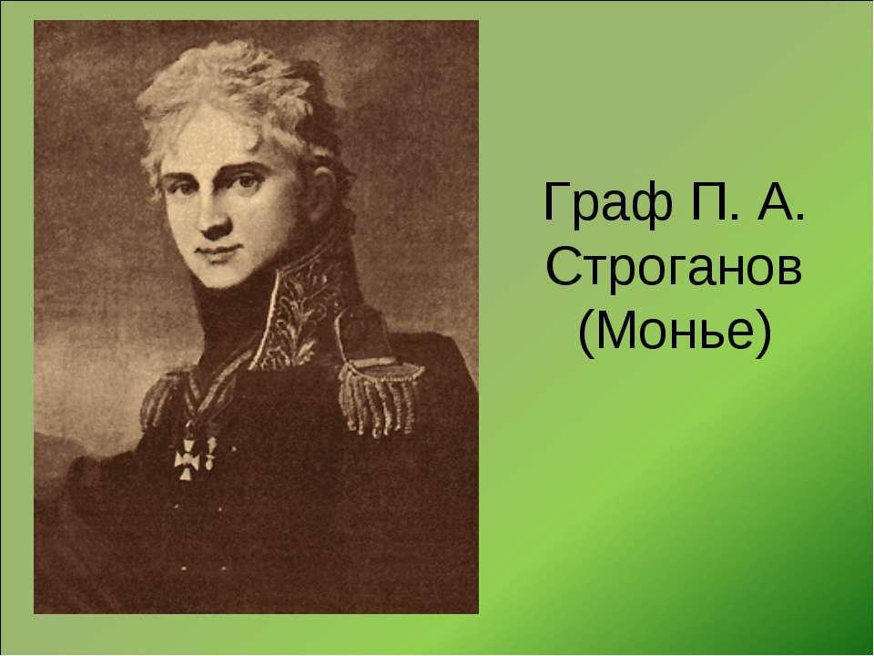 Граф П. А. Строганов (Монье)