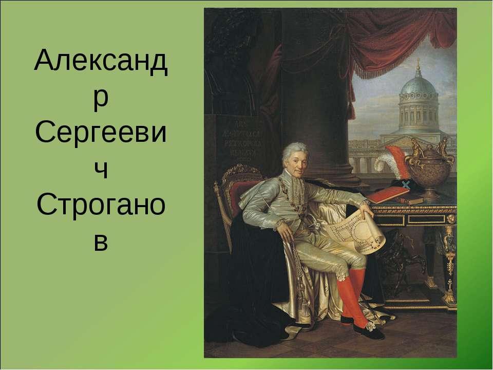 Александр Сергеевич Строганов