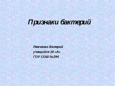 Признаки бактерий Левченко Валерий yчащийся 10 «A» ГОУ СОШ №294
