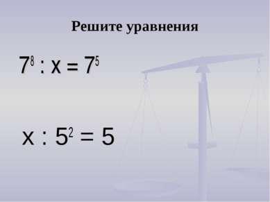 Решите уравнения 78 : х = 75 х : 52 = 5