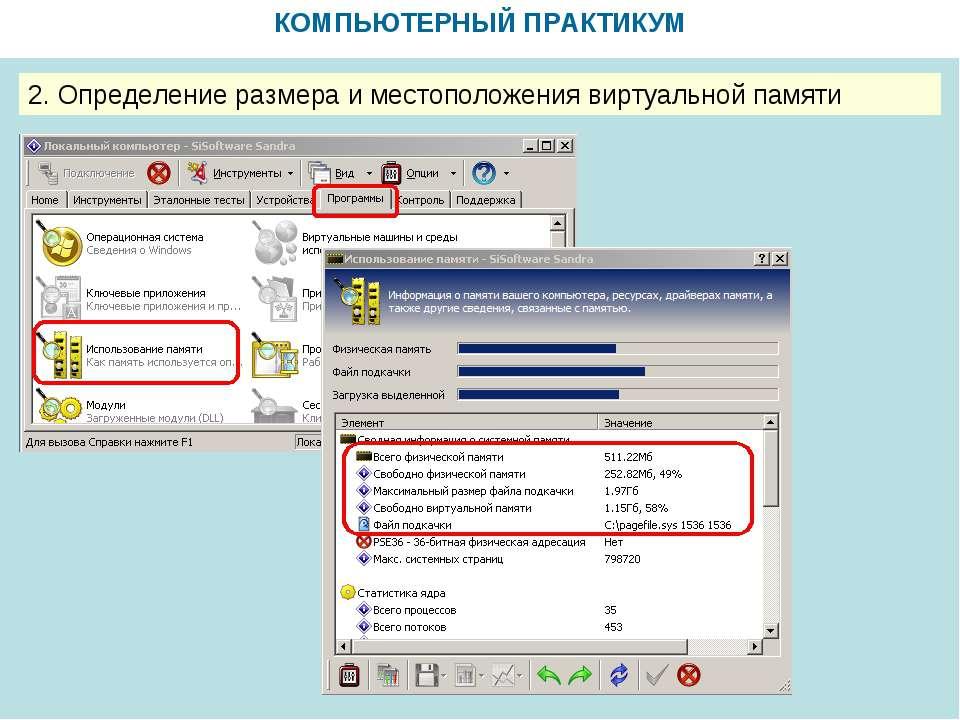 КОМПЬЮТЕРНЫЙ ПРАКТИКУМ 2. Определение размера и местоположения виртуальной па...