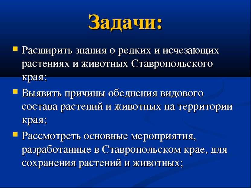 Задачи: Расширить знания о редких и исчезающих растениях и животных Ставропол...