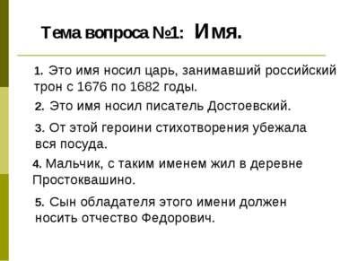 Тема вопроса №1: Имя. 1. Это имя носил царь, занимавший российский трон с 167...