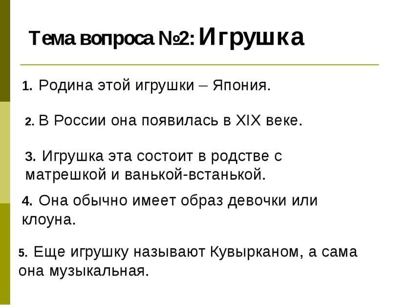 Тема вопроса №2: Игрушка 1. Родина этой игрушки – Япония. 2. В России она поя...