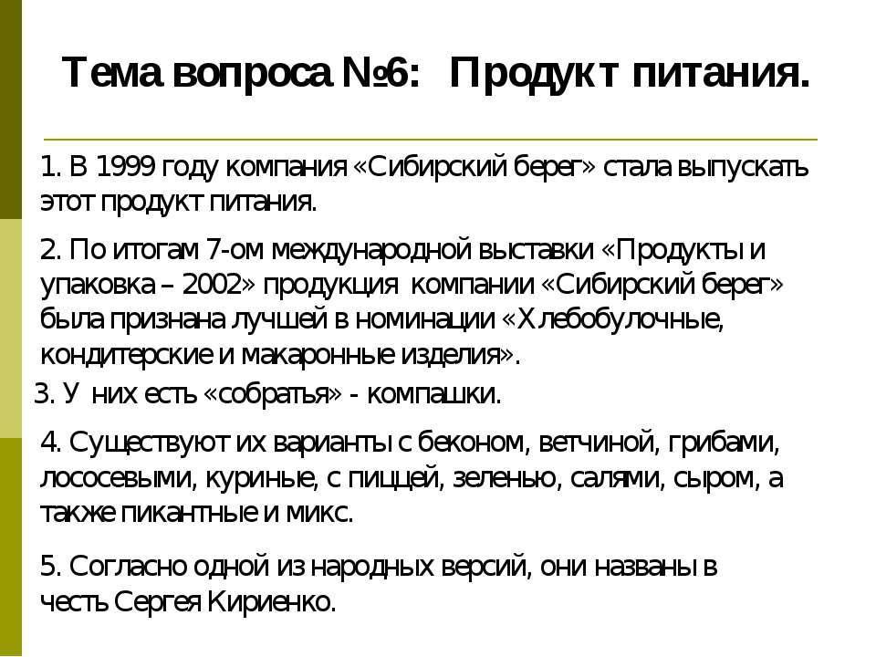 Тема вопроса №6: Продукт питания. 1. В 1999 году компания «Сибирский берег» с...