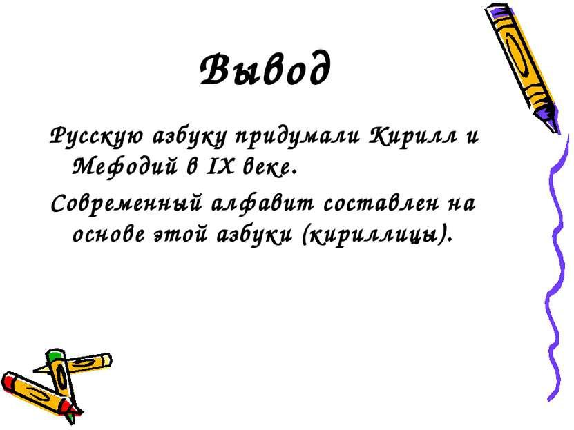 Вывод Русскую азбуку придумали Кирилл и Мефодий в IX веке. Современный алфави...