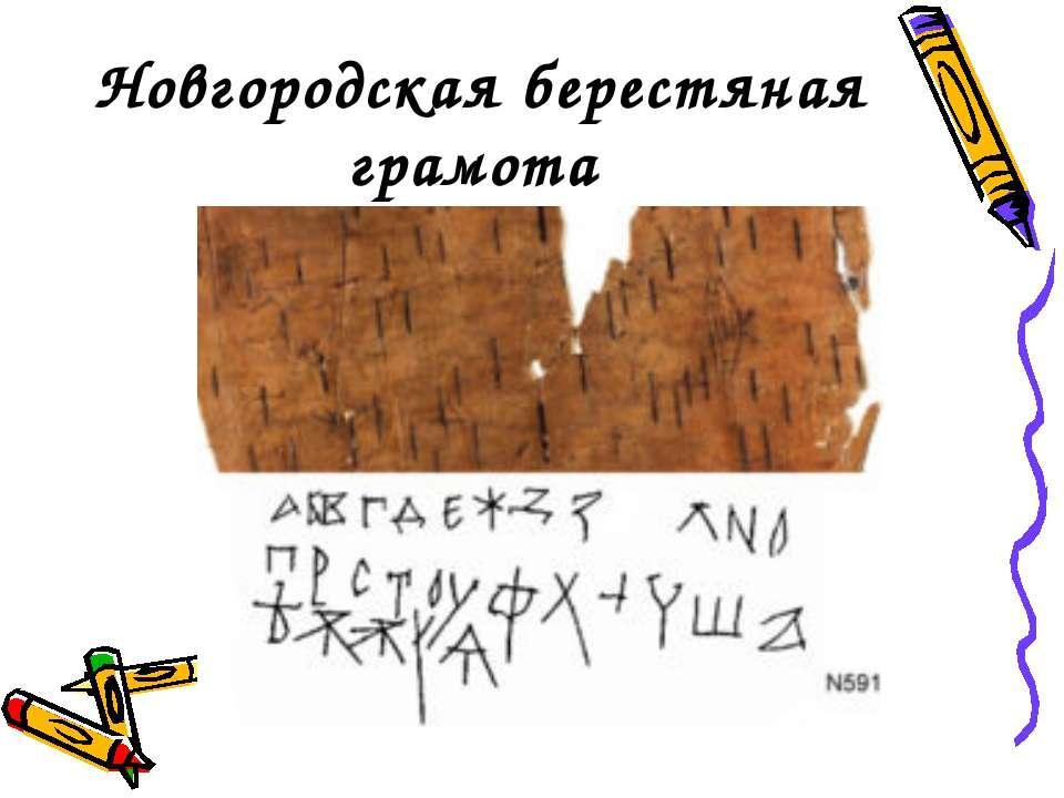 Новгородская берестяная грамота