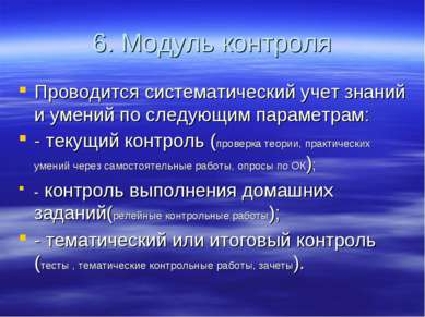 6. Модуль контроля Проводится систематический учет знаний и умений по следующ...