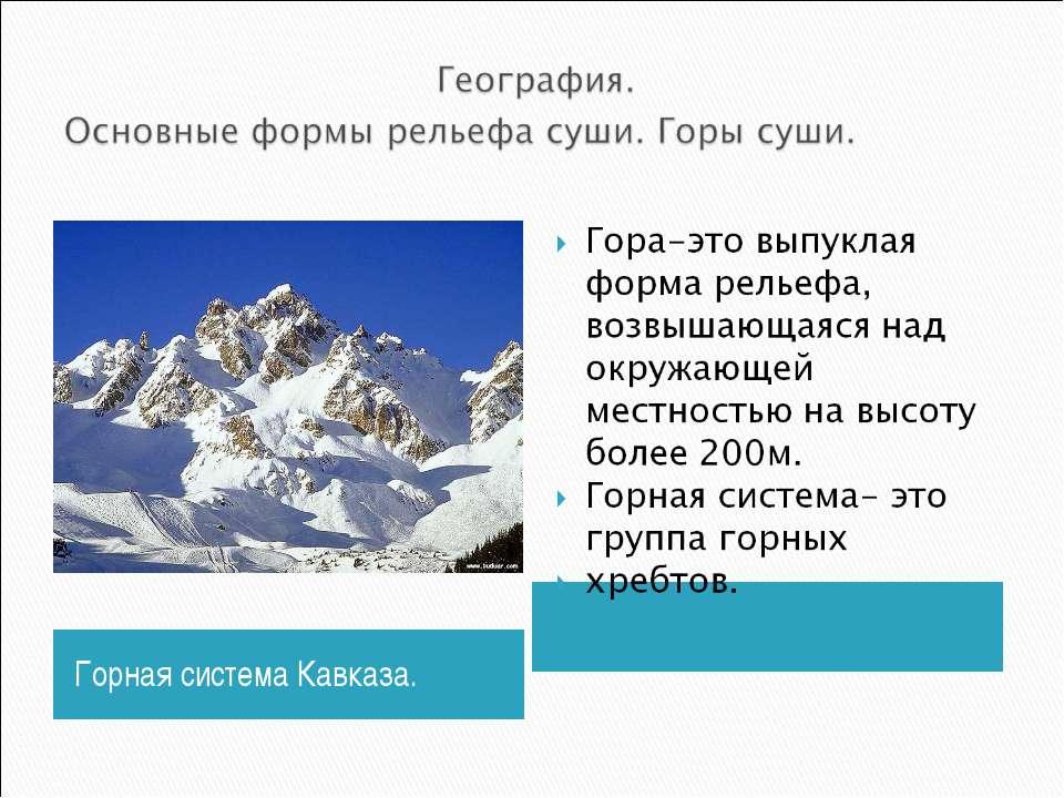 Горная система Кавказа.