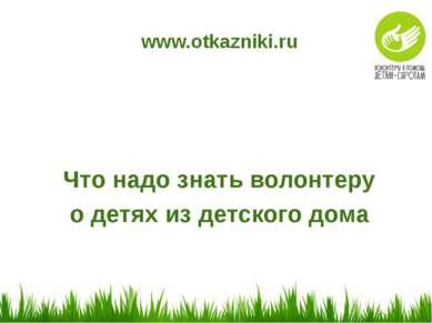 www.otkazniki.ru Что надо знать волонтеру о детях из детского дома