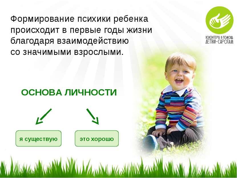 Формирование психики ребенка происходит в первые годы жизни благодаря взаимод...