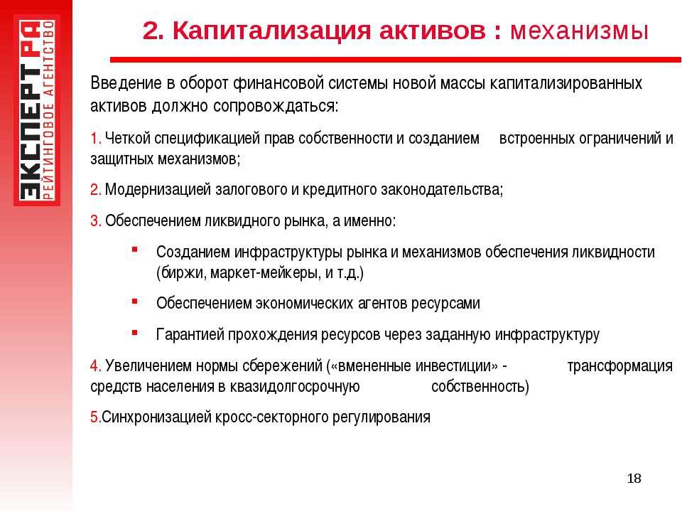 * 2. Капитализация активов : механизмы Введение в оборот финансовой системы н...