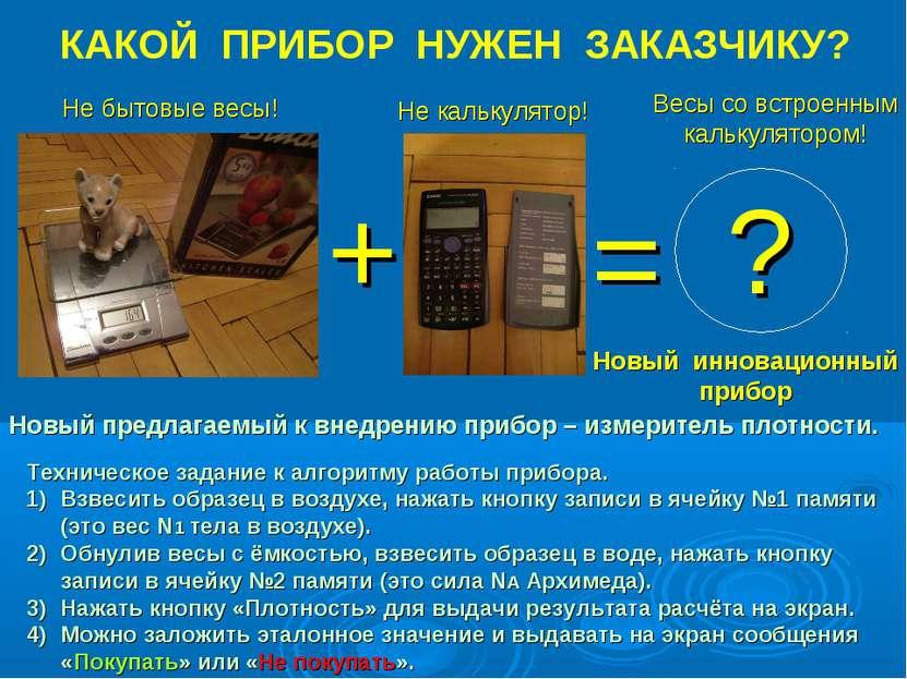 КАКОЙ ПРИБОР НУЖЕН ЗАКАЗЧИКУ? Не бытовые весы! Не калькулятор! + = Весы со вс...