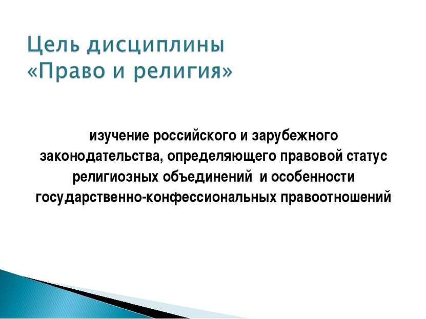 изучение российского и зарубежного законодательства, определяющего правовой с...