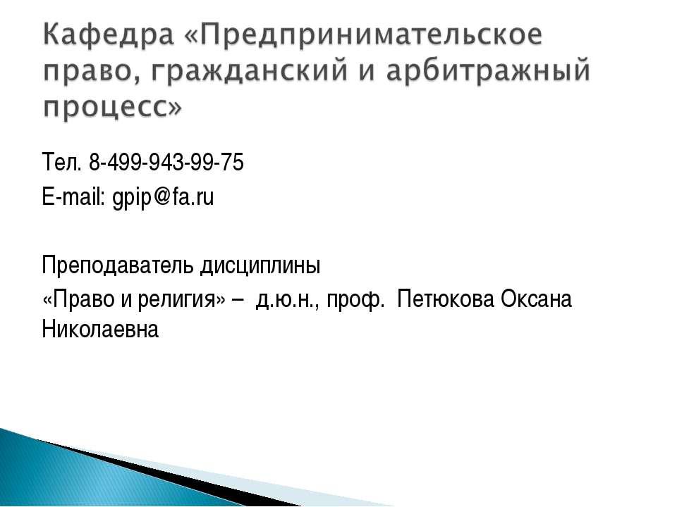 Тел. 8-499-943-99-75 E-mail: gpip@fa.ru Преподаватель дисциплины «Право и рел...