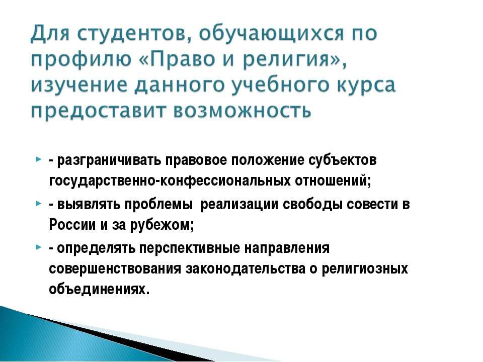 - разграничивать правовое положение субъектов государственно-конфессиональных...