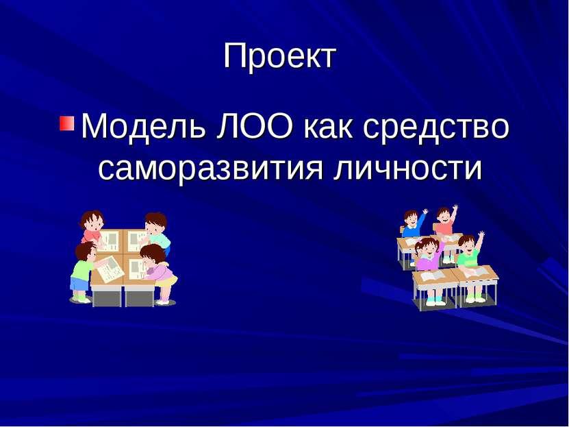 Проект Модель ЛОО как средство саморазвития личности