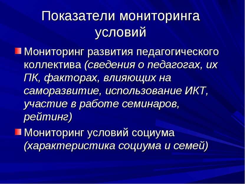 Показатели мониторинга условий Мониторинг развития педагогического коллектива...