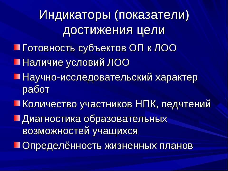 Индикаторы (показатели) достижения цели Готовность субъектов ОП к ЛОО Наличие...