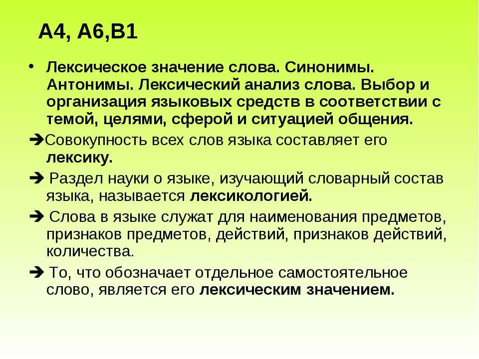 А4, А6,В1 Лексическое значение слова. Синонимы. Антонимы. Лексический анализ ...