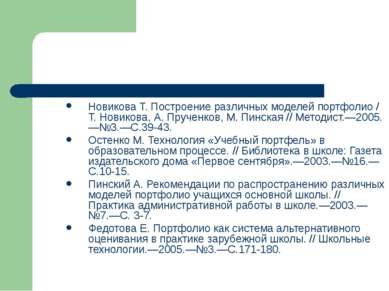 Новикова Т. Построение различных моделей портфолио / Т. Новикова, А. Прученко...