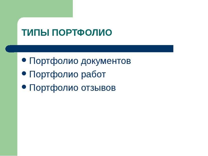 ТИПЫ ПОРТФОЛИО Портфолио документов Портфолио работ Портфолио отзывов