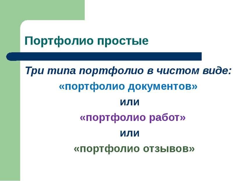 Портфолио простые Три типа портфолио в чистом виде: «портфолио документов» ил...