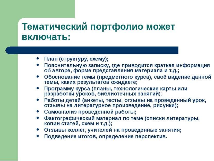 Тематический портфолио может включать: План (структуру, схему); Пояснительную...