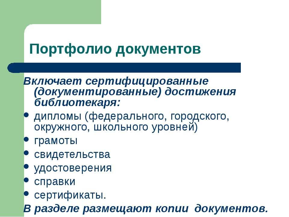 Портфолио документов Включает сертифицированные (документированные) достижени...