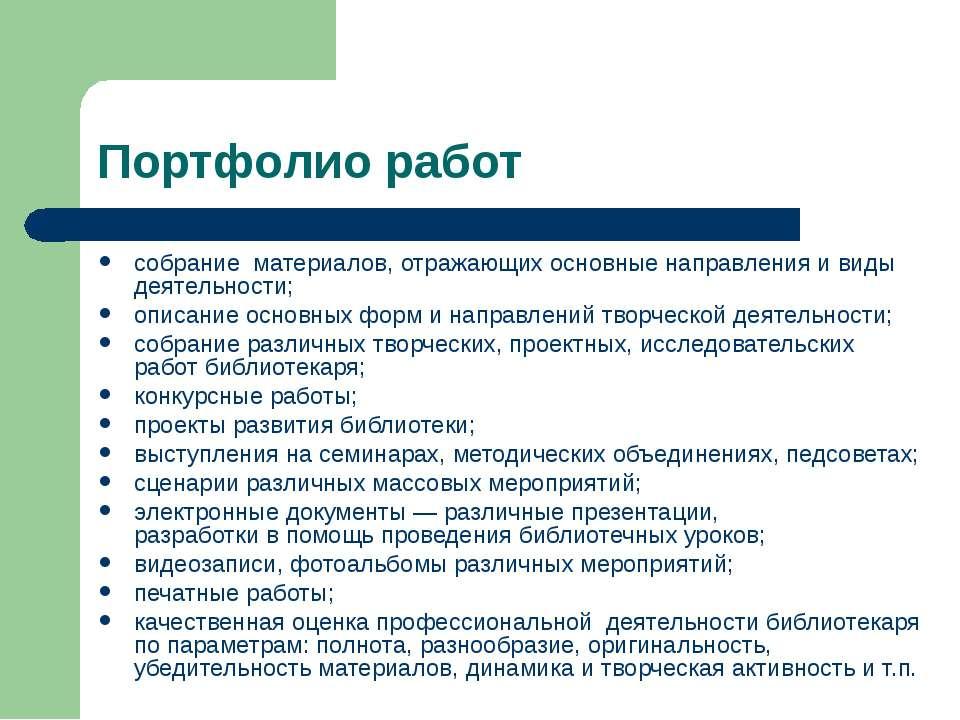 Портфолио работ собрание материалов, отражающих основные направления и виды д...
