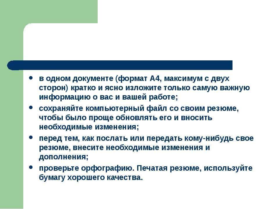 в одном документе (формат А4, максимум с двух сторон) кратко и ясно изложите ...