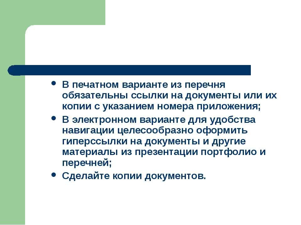 В печатном варианте из перечня обязательны ссылки на документы или их копии с...