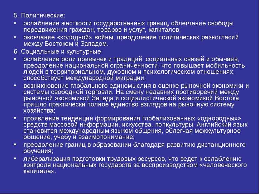 5. Политические: ослабление жесткости государственных границ, облегчение своб...