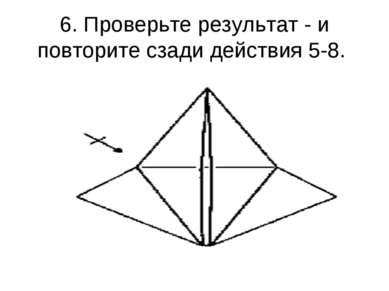 6. Проверьте результат - и повторите сзади действия 5-8.