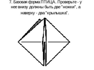 """7. Базовая форма ПТИЦА. Проверьте - у нее внизу должны быть две """"ножки"""", а на..."""