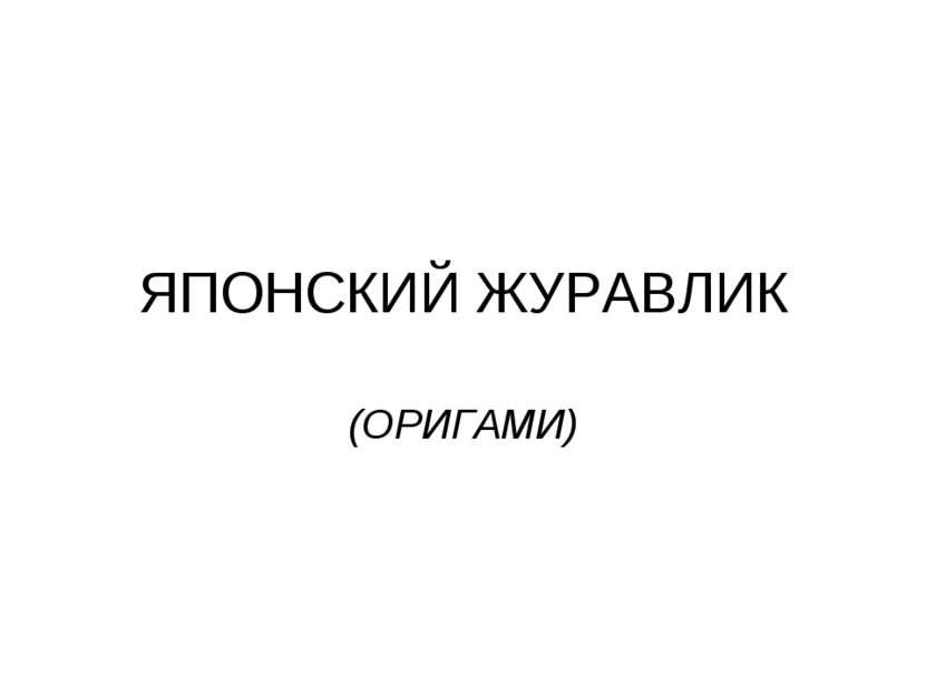 ЯПОНСКИЙ ЖУРАВЛИК (ОРИГАМИ)